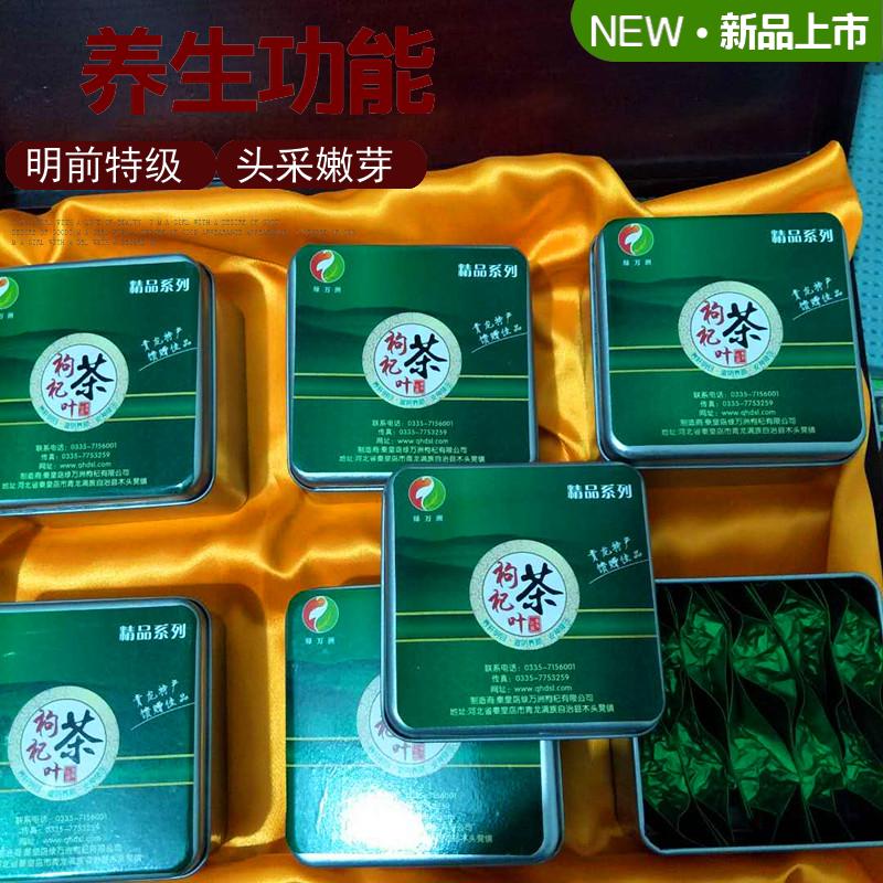 出售枸杞葉茶/枸杞芽茶